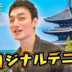 【デニム大好き】つよぽんが京都でオリジナルデニム作ってみた!【ハンドメイド】 – Kyoto Japan –