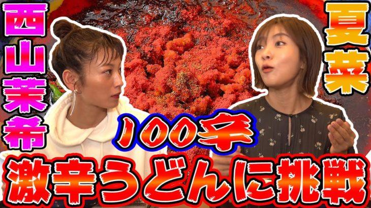 女子必見!夏菜&西山茉希が丸亀製麺のうま辛MAX坦々うどんに挑戦!果たして完食できるのか?!