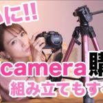 My camera購入&組み立て!