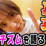 夏菜 「そこまで話す!?→エロチズム」恋愛相談室Vol.04