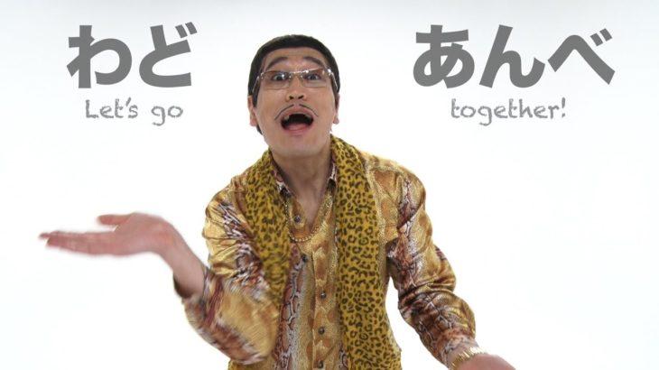 WA-DO-ANBE! /PIKOTARO(ピコ太郎)