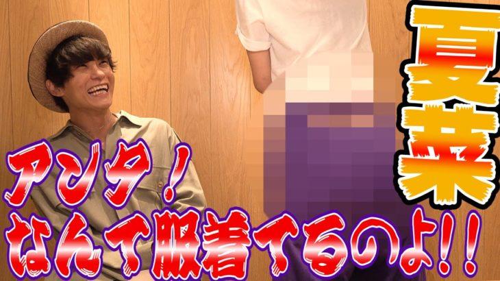 夏菜 セクシー私服にツッコミ!恋愛相談「夏菜が望むプロポーズのスタイルとは?!」