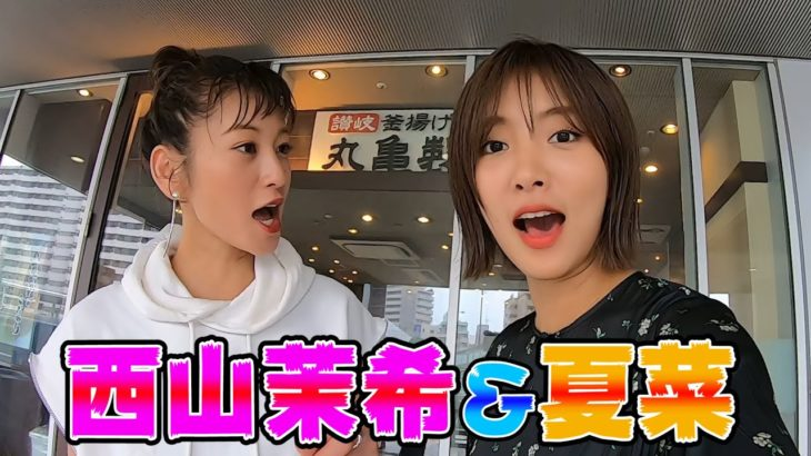 夏菜&西山茉希 今日、「丸亀製麺」で撮影してきました〜♪