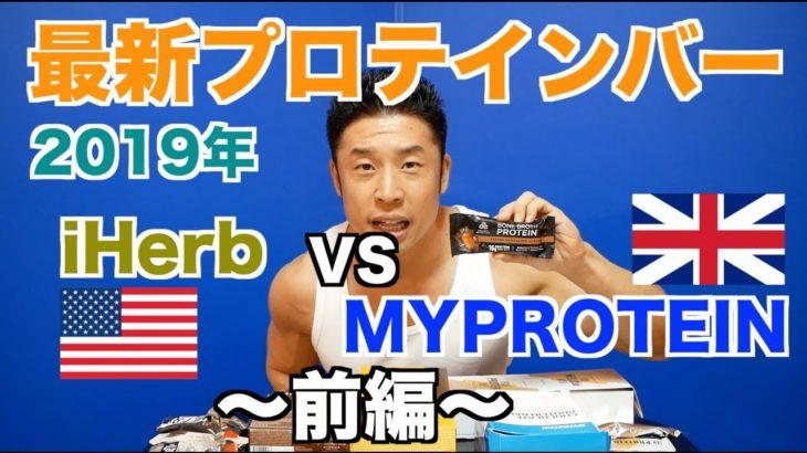 【プロテインバー】世界のプロテイン事情はスゴすぎる。どんな商品を選ぶべきか筋肉レビューだ。あなたは最後の衝撃のノーカット3分間に耐えられるか!?