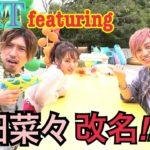 【EXIT featuring】山田菜々ちゃん改名‼︎ 終盤かねちが衝撃発言⁉︎