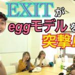 【 EXIT featuring】続報‼︎ EXITがeggモデルに突撃‼︎