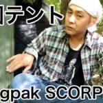 テント紹介 Snugpak SCORPION2