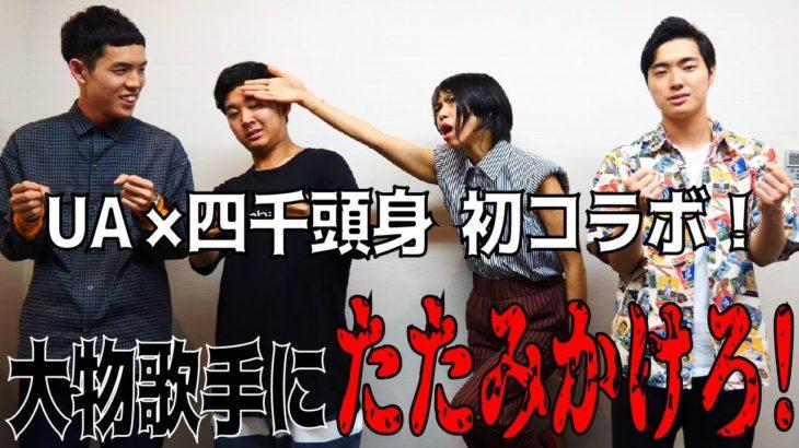 【四千頭身】UAさんコラボ漫才〜後藤の漫才作成シーンあり〜