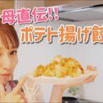 母直伝~ポテト揚げ餃子の作り方~
