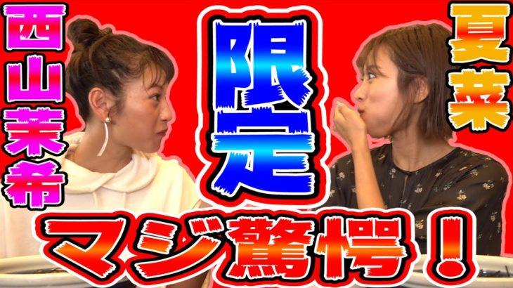 夏菜&西山茉希♥丸亀製麺の限定商品を一足先にいただきました♪おまけもあるよ