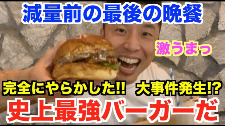 【大誤算】渋谷でとんでもなく美味いハンバーガー発見。減量中の方閲覧厳禁、でも絶対食べたくなる1品です。そして、ラストに衝撃の大事件発生。