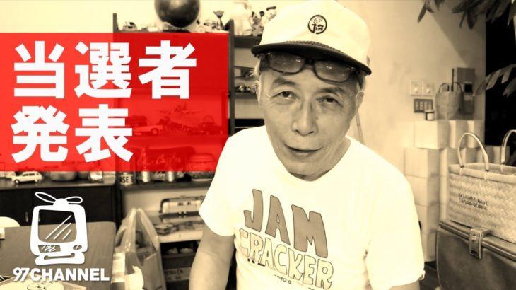『サイン入り牛豚フィギュア』当選者5名発表! 所さんが斬新な方法で抽選!【プレゼント企画】