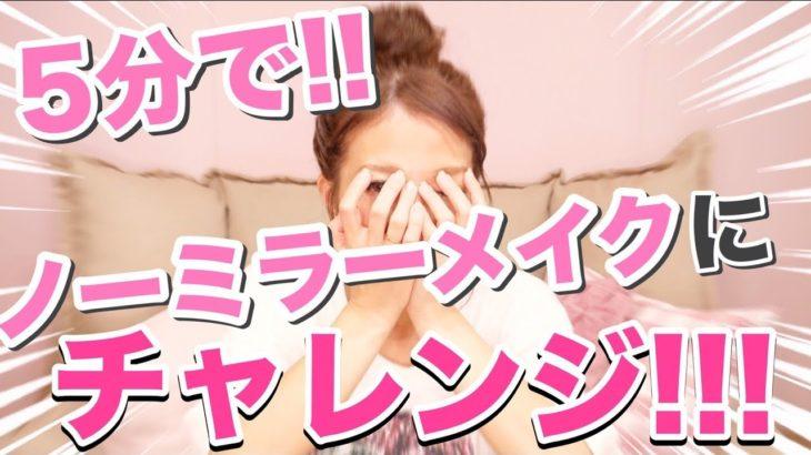 【衝撃】5分でノーミラーメイクチャレンジ!!!