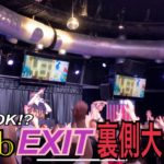 【Club EXIT】りんたろーが盛り上げたい若手の劇場がクラブになっちゃった!?w