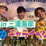 【EXIT×キマグレン】チャラ男芸人EXITが海の家で大騒ぎ!?『音霊〜Sea Studio2019〜』