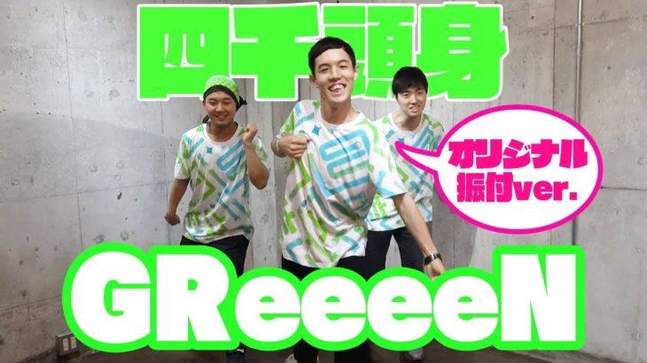 【四千頭身】GReeeeN「未完成ing」 踊ってみた オリジナル振付ver
