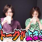 夏菜&桐山漣 NGトークが止まらない!【呑んべぇ動画】