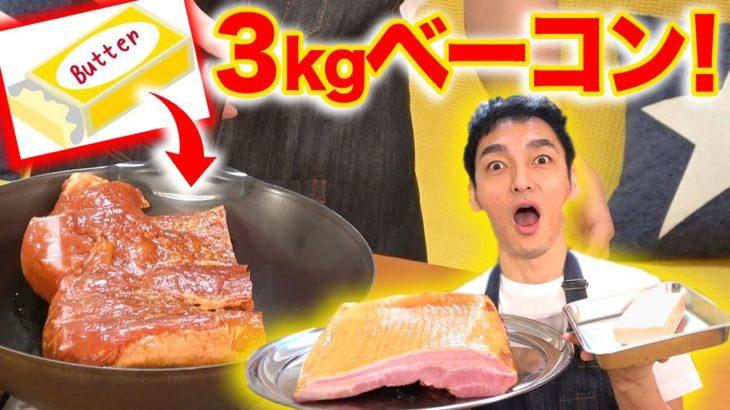 3kgの超巨大ベーコンにバター1本丸ごと入れて焼いてみた結果がヤバ過ぎるwww