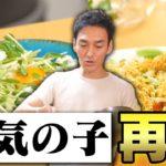 【料理】映画「天気の子」に登場するオリジナルチャーハンとサラダを再現します!
