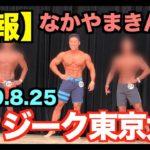 【超速報】ボディビルダーが初フィジーク東京大会に電撃デビュー。どう仕上げてきたのか?ポージングは?そして結果は?ラストに衝撃展開です。