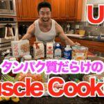 【筋肉料理】アメリカのキッチンで料理したらとんでもないタンパク質のメニューが完成した。これからの日本のタンパク質の未来を考えよう。
