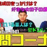 【四千頭身】質問コーナー