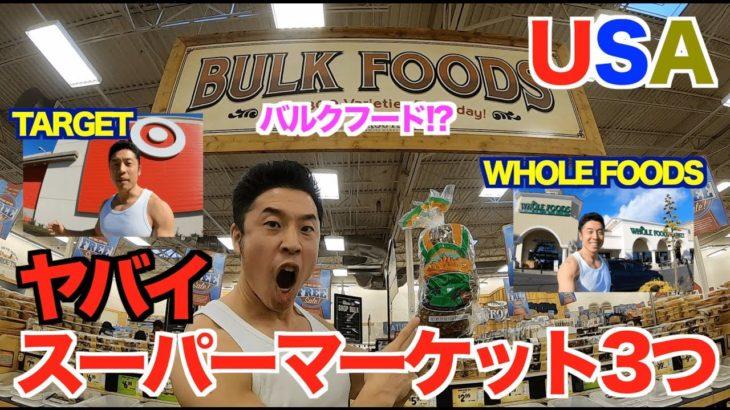 【タンパク質】日本には絶対にない夢のようなタンパク質商品がココにある。やっぱアメリカのスーパーマーケットはスゲー。