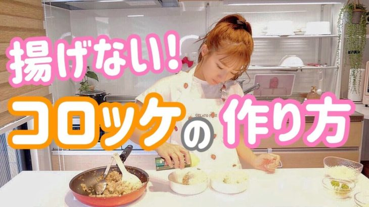 辻ちゃん特製~スコップコロッケの作り方~