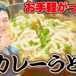 【料理】お手軽がっつりで超うまい!つよぽん流「肉カレーうどん」!