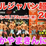 【速報2】初のオールジャパンに挑戦。とんでもない化け物と戦ってきました。これが日本のトップフィジーク40歳以上なのか!!