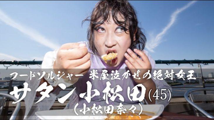 サタン小松田(フードソルジャー)①米屋泣かせの絶対女王が食べまくる!【ロバート秋山のクリエイターズ・ファイル#54】
