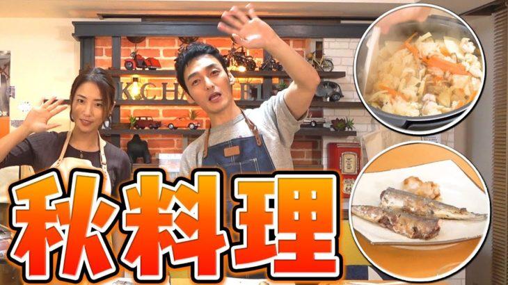 【炊き込みご飯&さんまの塩焼き】秋に食べたい料理をMEGUMIちゃんにご馳走します!!【台風家族】