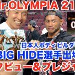 【超速報】Mr.OLYMPIA212に出場のHIDE選手の結果は?貴重な直前インタビューとプレジャッジ直後のインタビューです。