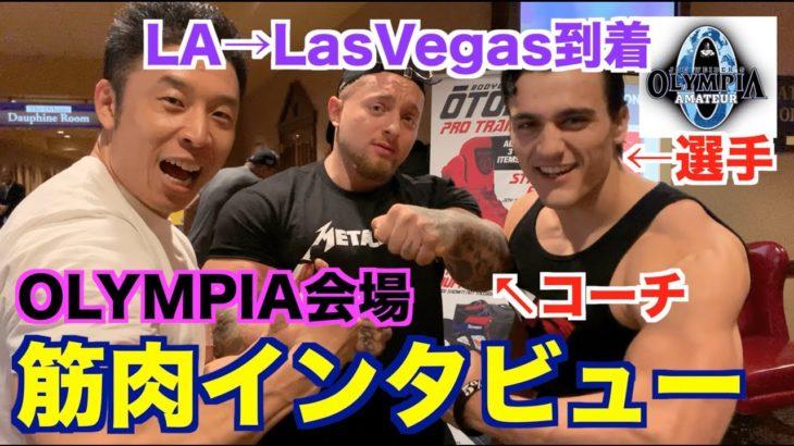 【ラスベガス】ついにOLYMPIAの行われるホテルに到着。突撃で超イケメン出場選手にインタビュー&アメリカの最新のタンパク質情報です。ラストのパワー&ハッ(笑顔)のコラボは必見です。