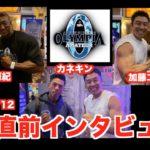 【筋急SP】メンズフィジーク注目の日本人3選手に直前インタビューです。プロカード取得へ向けてのコンディションは?初コラボ満載です。