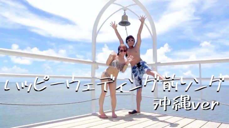 ハッピーウェディング前ソングを夫婦で沖縄で踊ってみた/辻希美featuring杉浦太陽