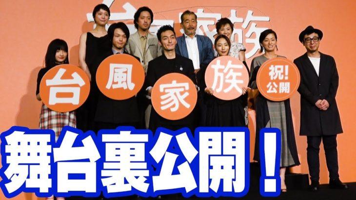 出演者全員集合!映画『台風家族』の舞台挨拶裏に密着!