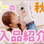 【秋服購入品】 ベビーの秋服をご紹介!
