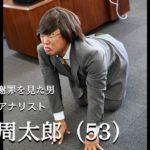 坂崎周太郎(謝罪心理アナリスト)②プロが見せる真の土下座とは…?!【ロバート秋山のクリエイターズ・ファイル#55】