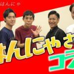 【四千頭身】お笑い第7世代!?で熱いトーク【はんにゃ】