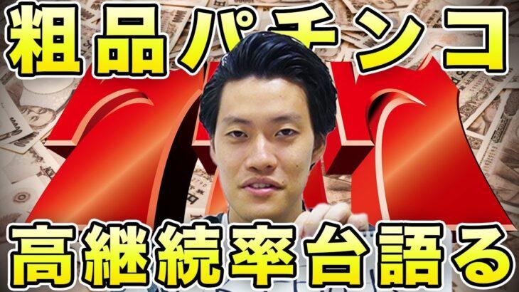 【パチンコ】高継続率パチンコ台Best3粗品ギャンブル漫談炸裂【霜降り明星】