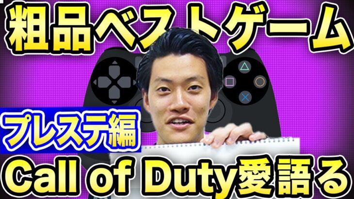 【プレステベストゲーム】粗品Call of Duty愛を語る【霜降り明星】
