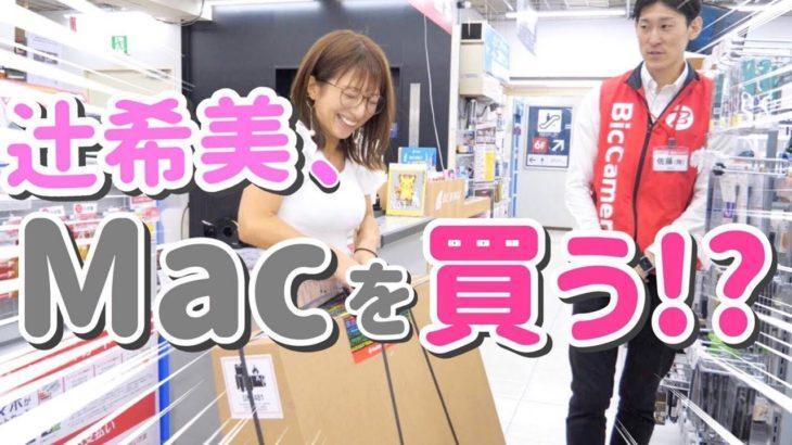 【編集初心者】辻希美、Macを買う!?