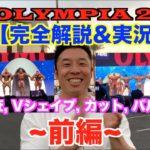 【解説&実況】初心者の方でもわかる。これが世界の筋肉の祭典、Mr.OLYMPIAのFINALです。