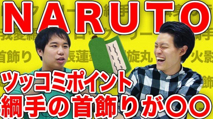 【NARUTO】綱手の首飾りについて言いたいことがあります【霜降り明星】