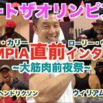 【筋肉祭り】なんとOLYMPIA前日に注目選手にインタビューを敢行。世界のトップ選手とまさかのパワーコラボ実現です。そして、Mr.OLYMPIAの会場へ。