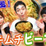 【料理】絶品!つよぽん流タイ風キムチビーフン!【みきぽん&カイト コラボ】