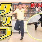 【タップダンス!!】約15年ぶりに踊ってみた!