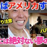 【夢の国】日本にこんなジムがあったら、、、ラスベガスの最新マシンがとんでもなかった&とんでもないマッチョの方にインタビュー