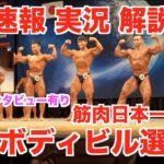 【日本一】筋肉日本一の称号は誰の手に?衝撃の順位発表&新世代とベテラン勢との戦いは必見です。